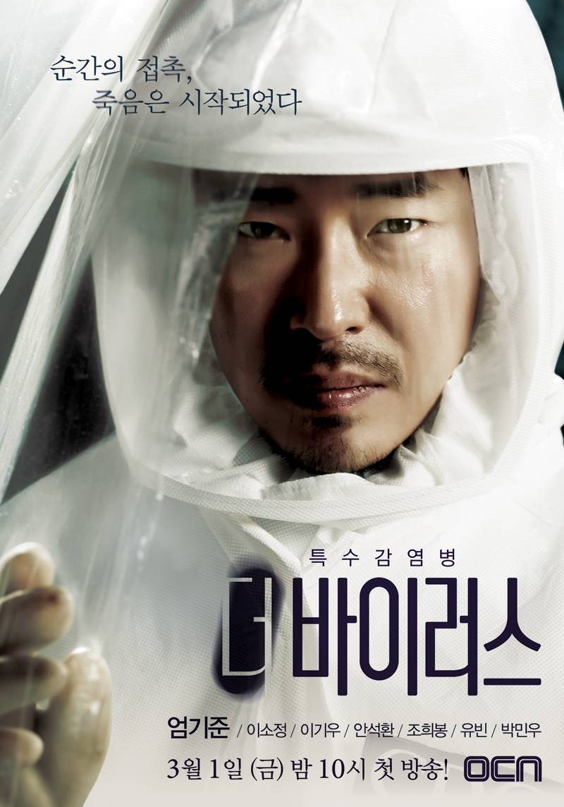 The virus korean drama download