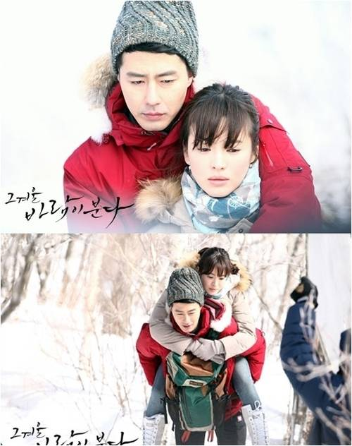 """That Winter, the Wind Blows"" makes record @ HanCinema ..."