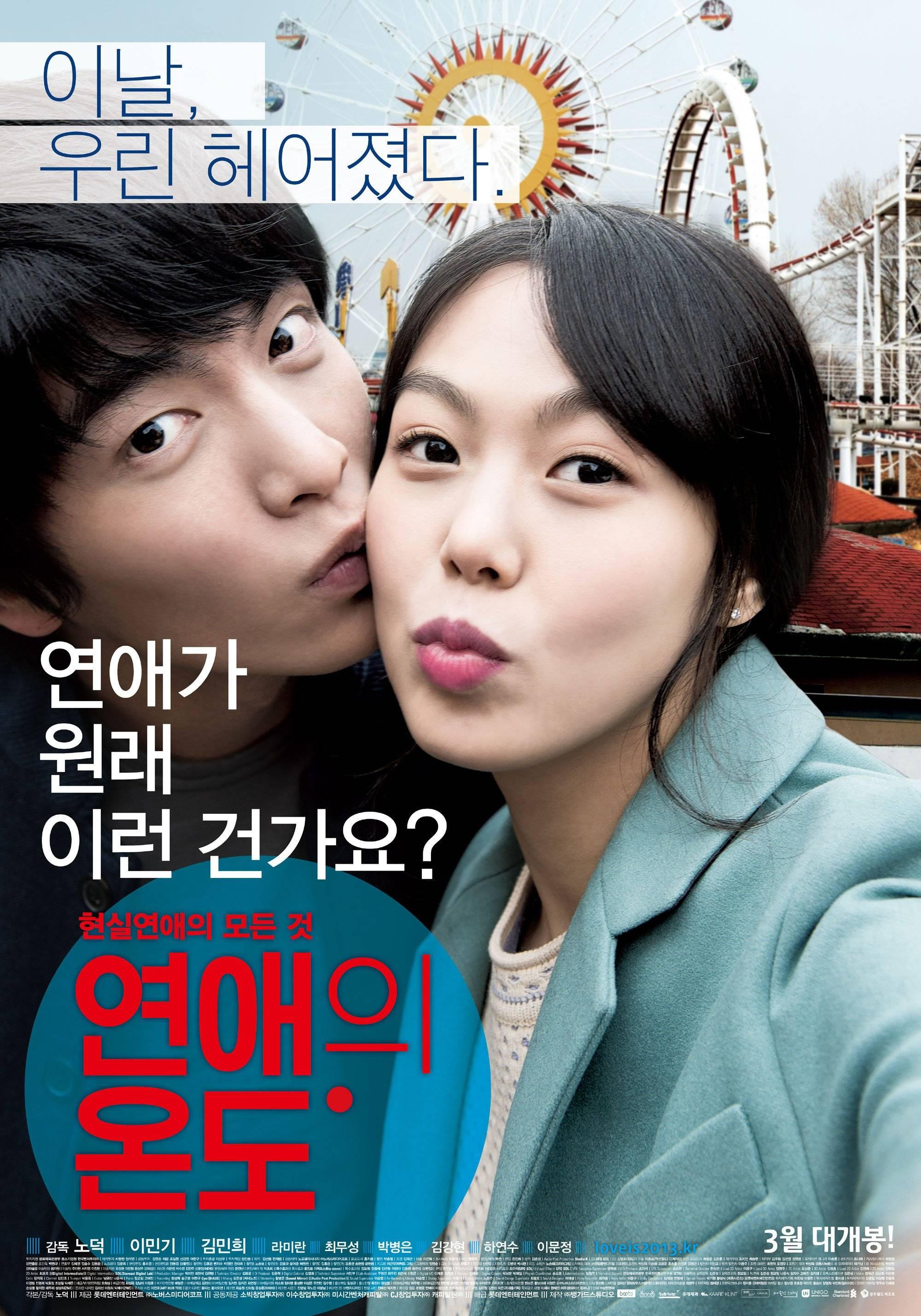 trailer released for the korean movie degree of love hancinema