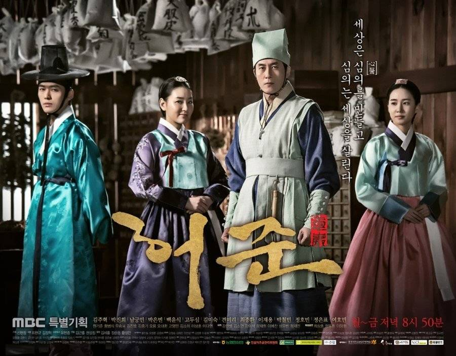 Gu-am Heo Jun / 2013 / G.Kore /// Dizi Tan�t�m�