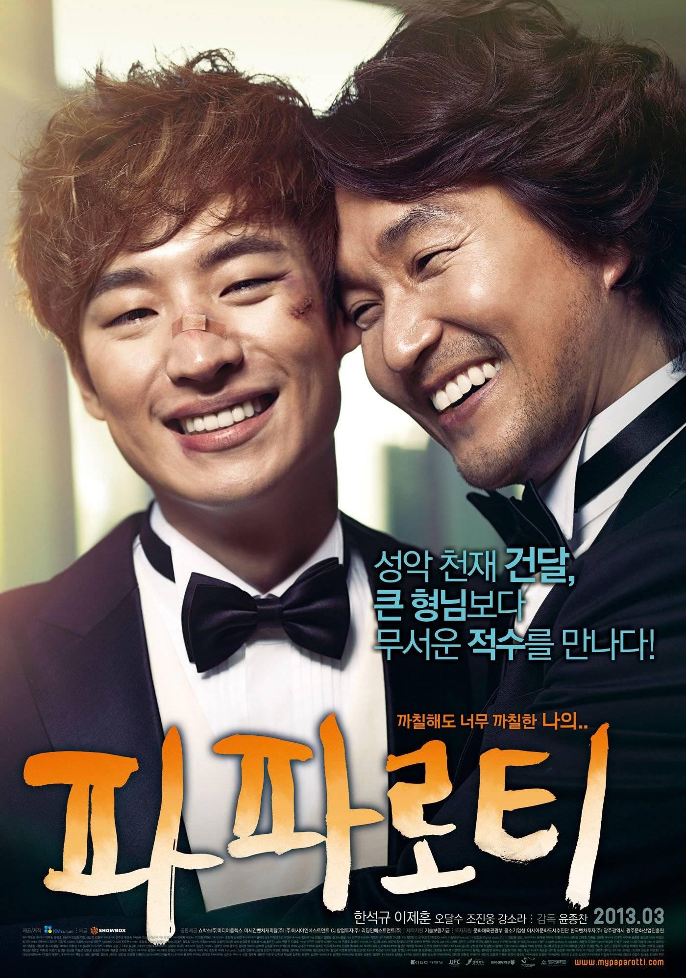 Korean Movies 2013