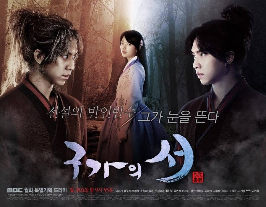 Film Korea Drama Gu Family Book