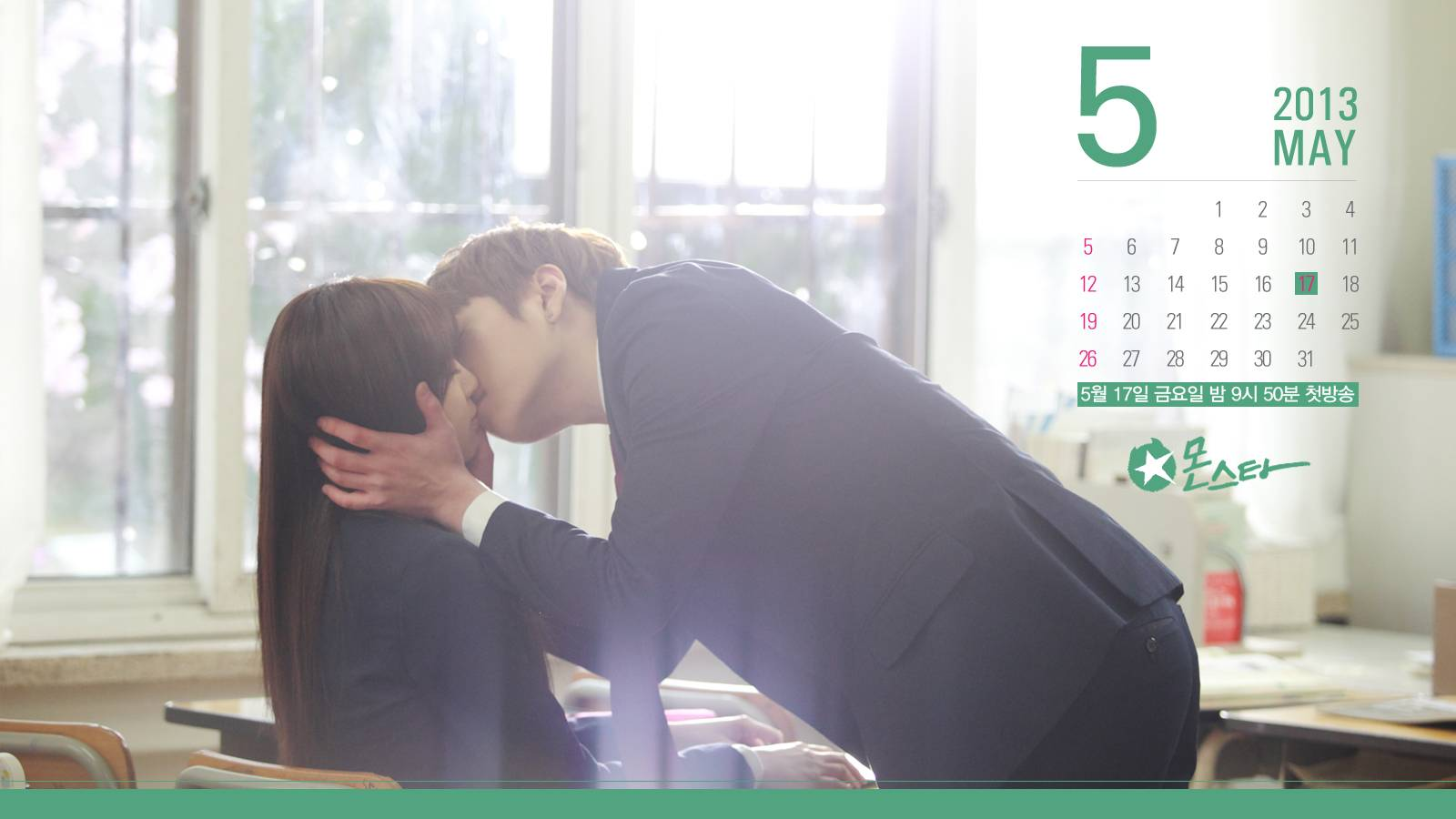 """new images and teaser trailer for the upcoming Korean drama """"Monstar"""