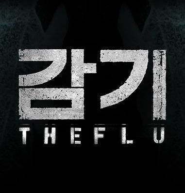 The Flu (Korean Movie - 2013) - 감기 @ HanCinema :: The