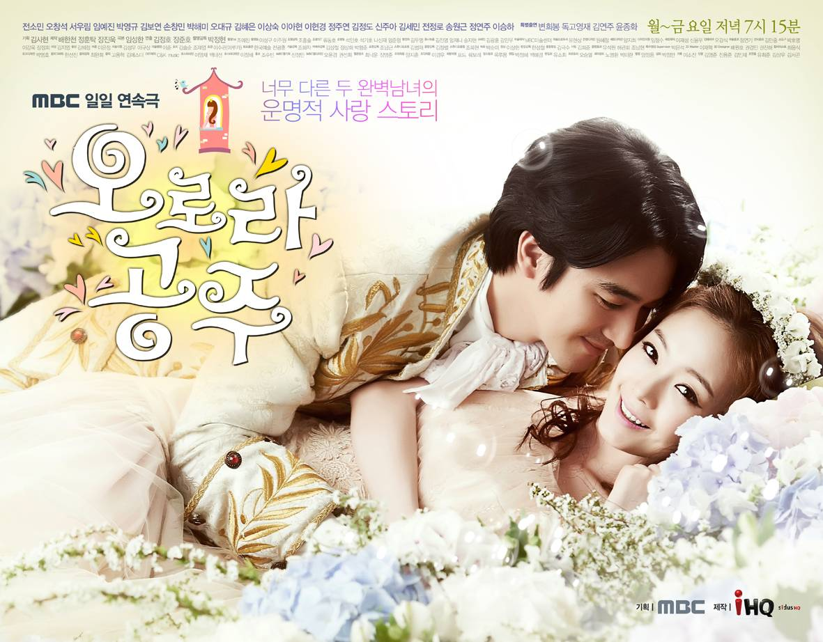 Princess Aurora Drama Korean Drama 2013 오로라 공주
