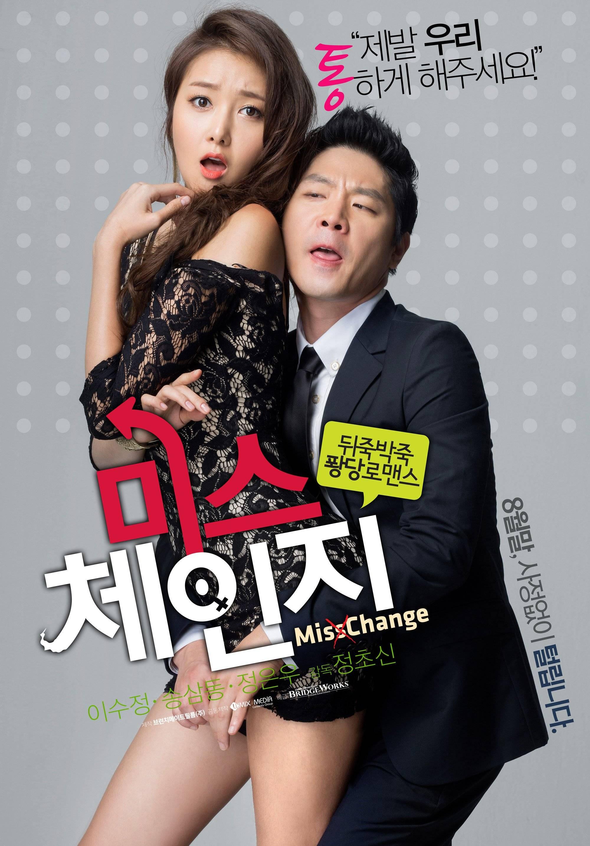 meet the inlaws korean movie wiki