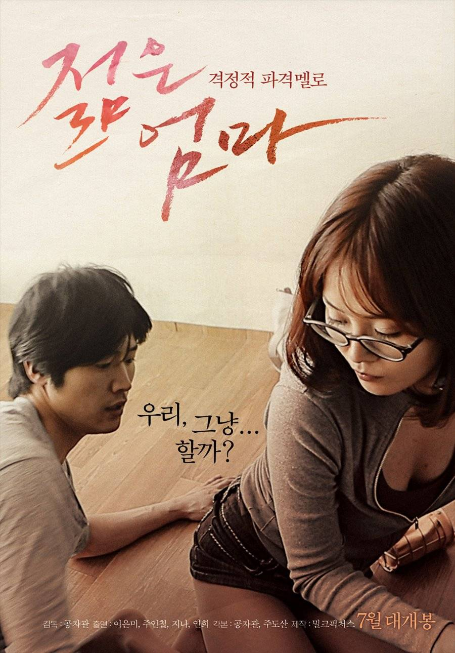"Korean movie ""Young Mother"" @ HanCinema :: The Korean ..."