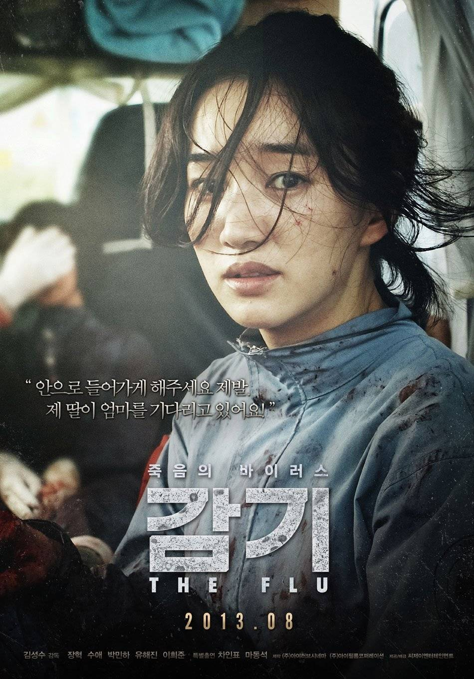 The Flu (감기) - Movie - Picture Gallery @ HanCinema :: The