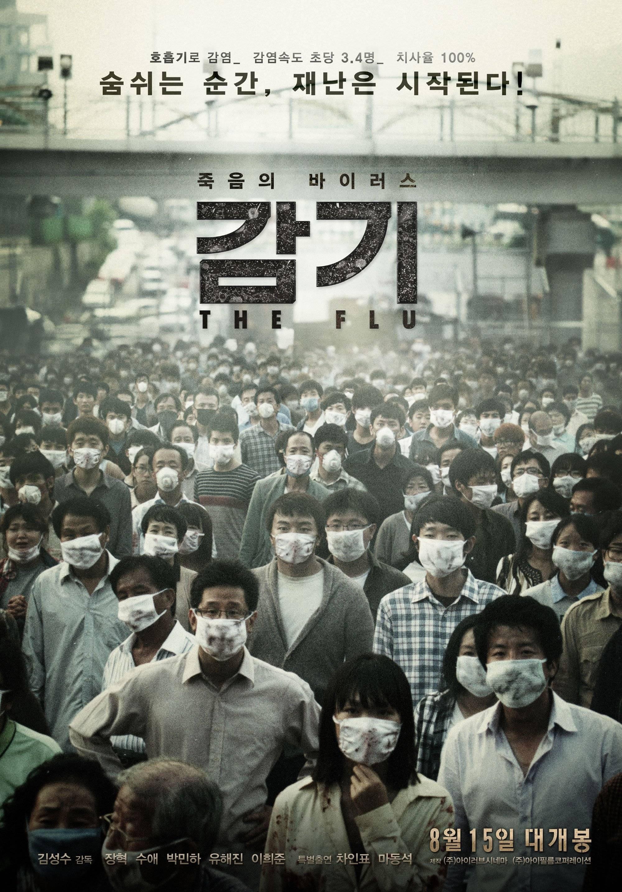 The Flu Ê°ê¸° Movie Picture Gallery Hancinema The Korean Movie And Drama Database
