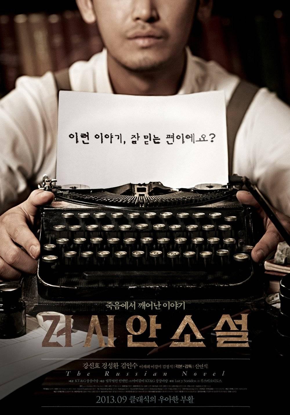 The Russian Novel / 2013 / Güney Kore / Online Film İzle