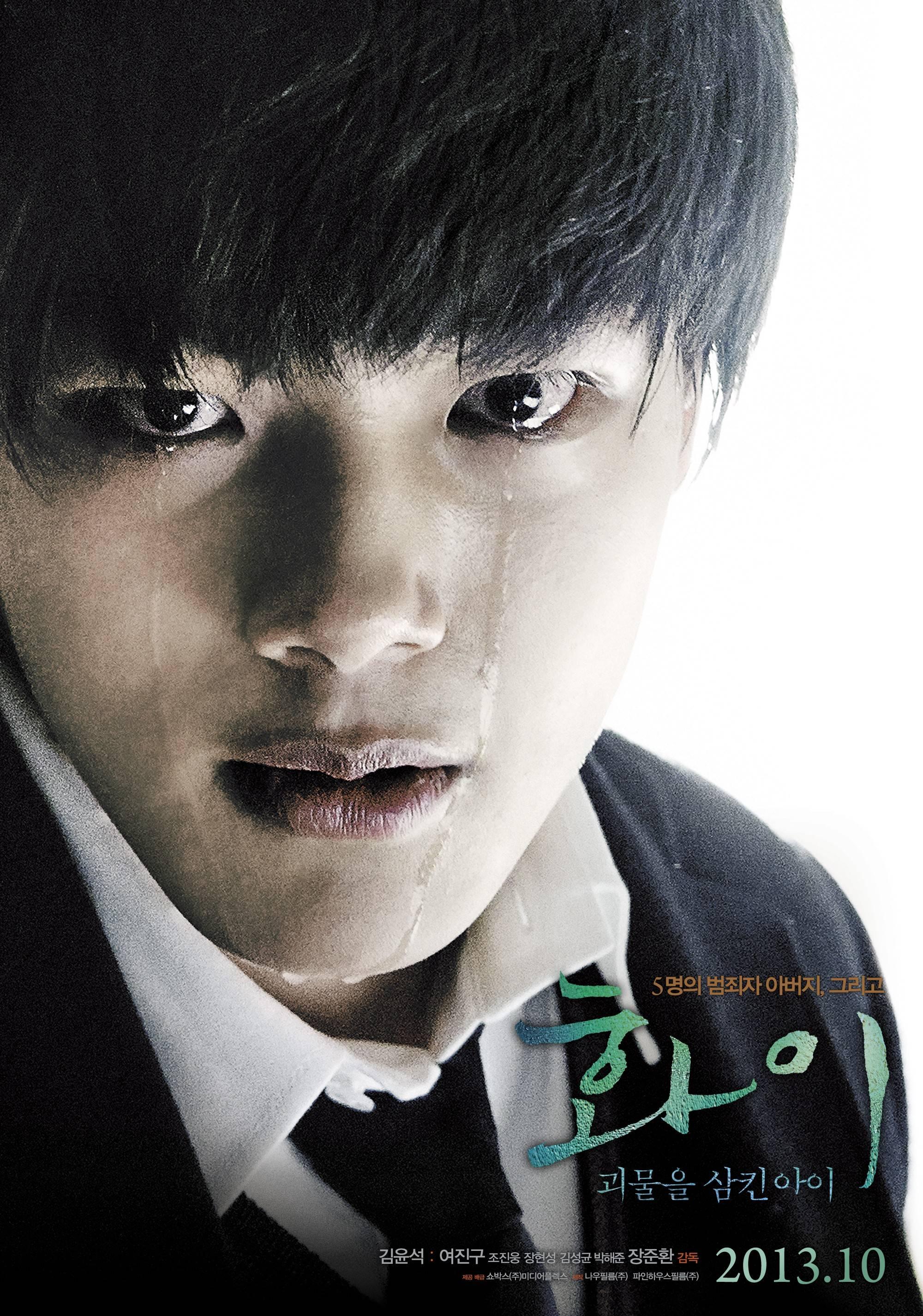 hwayi a monster boy 2013 full movie eng sub