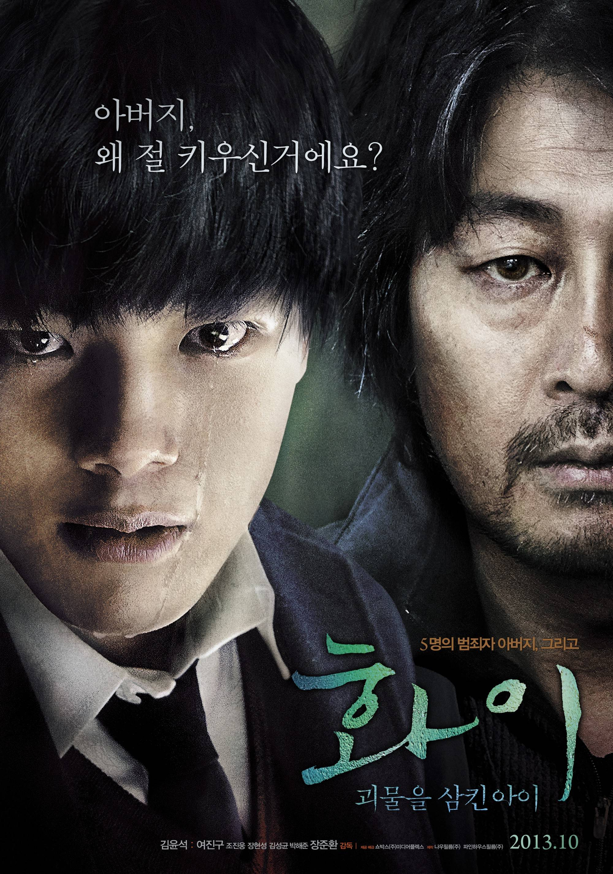 Hwayi a monster boy monster boy top rated movies