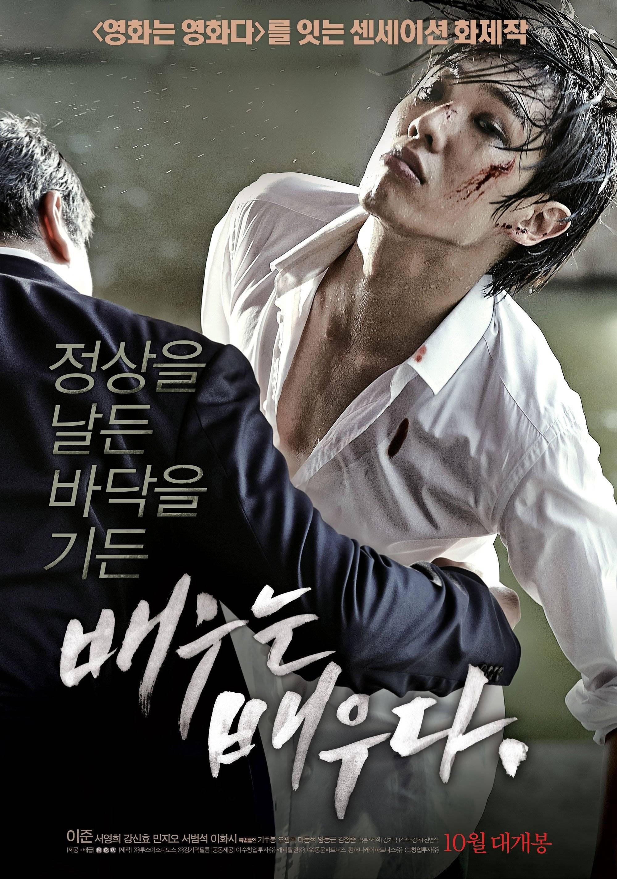 DOWNLOAD: July Drama - Rough Play Mp3, Video — Jukebox Music