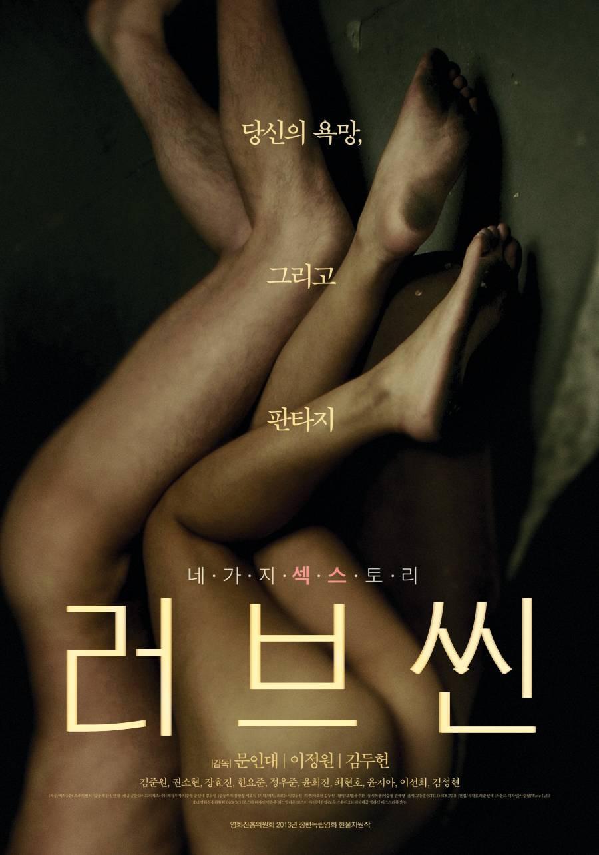 Love Scene Korean Movie - 2013 -   Hancinema  The -2582