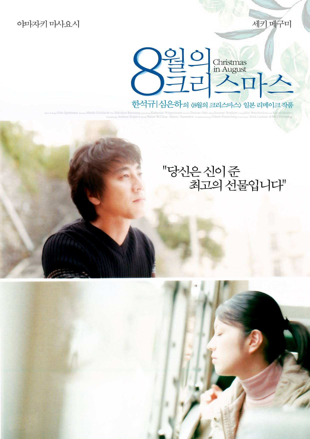 Christmas In August Poster.Video Teaser Released And Added New Posters For The Korean