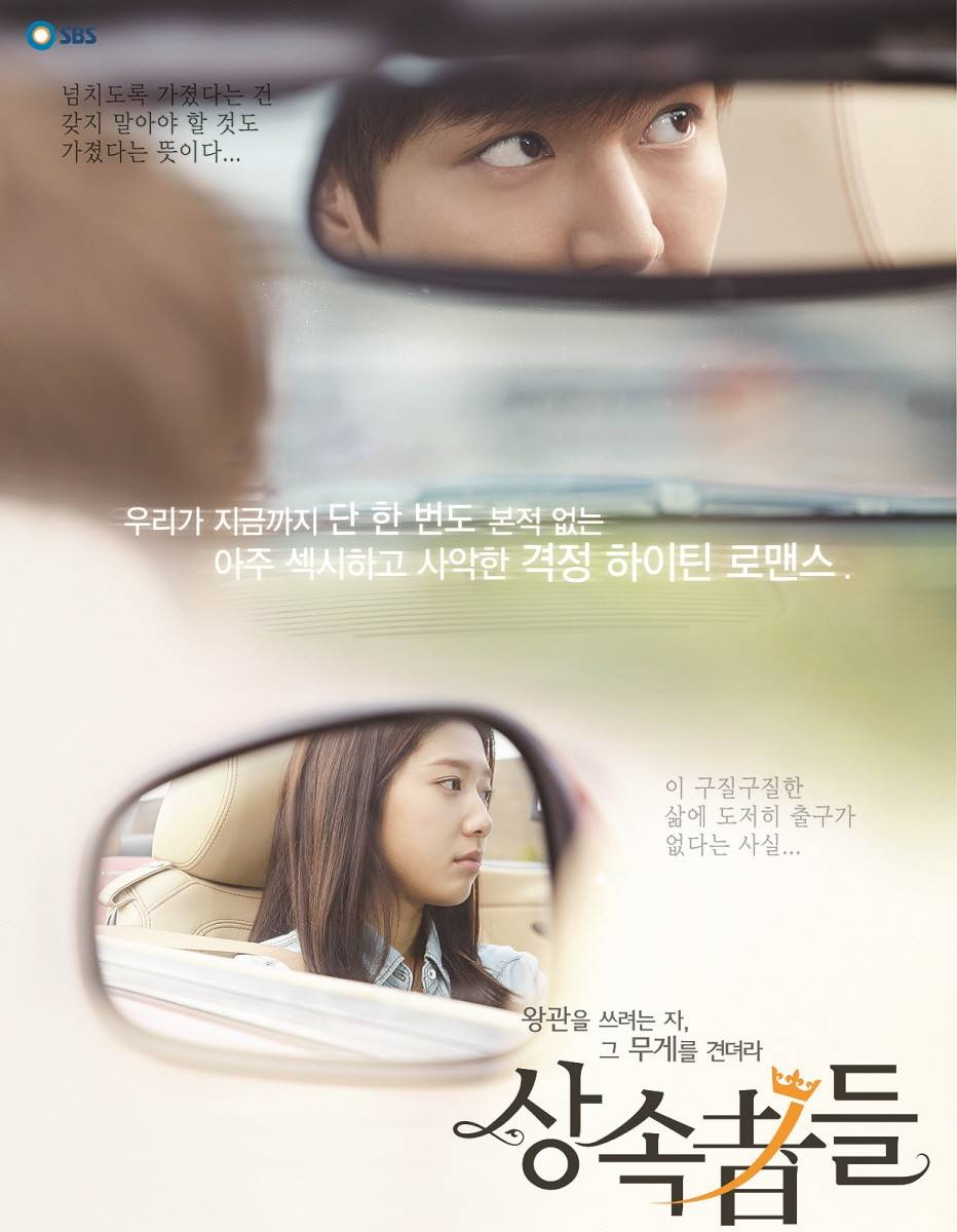 Watch and Stream The Heirs Episode 1 with English Subtitles