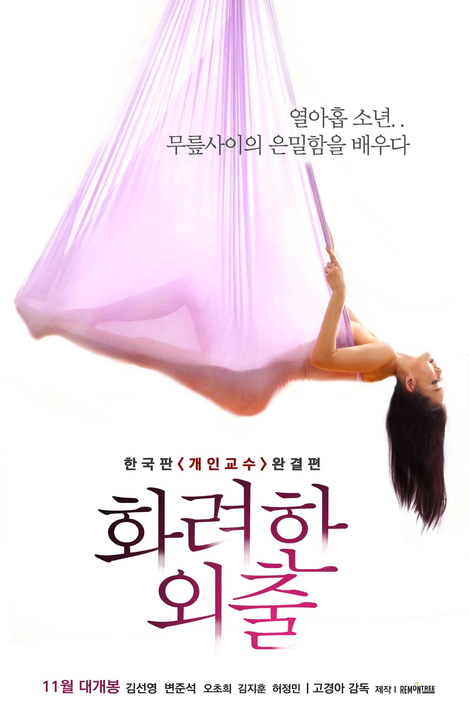 Love lesson korean movie actress