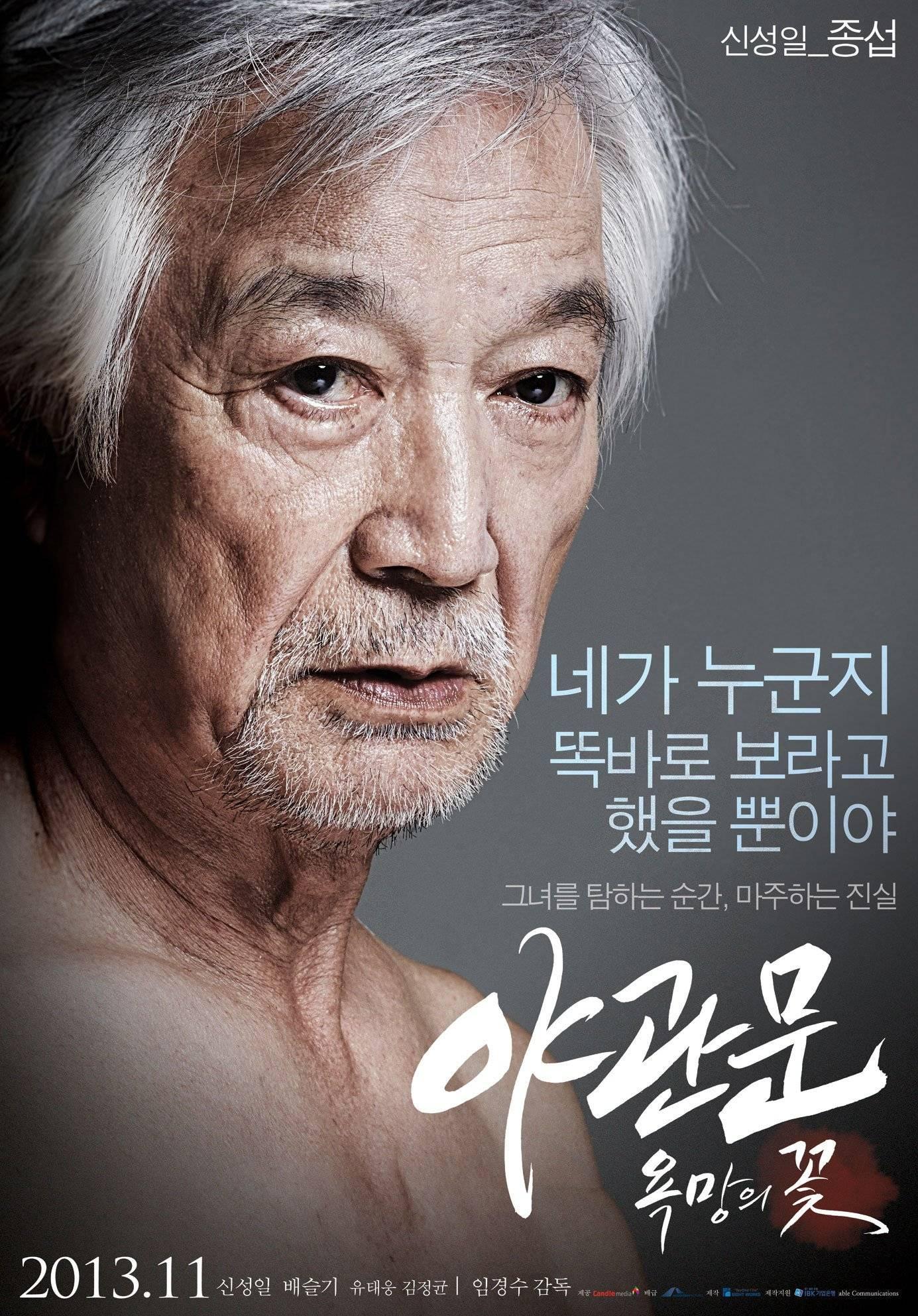 Korean Movie 야관문 욕망의 꽃 Door To The Night, 2013 예고편 Trailer - YouTube
