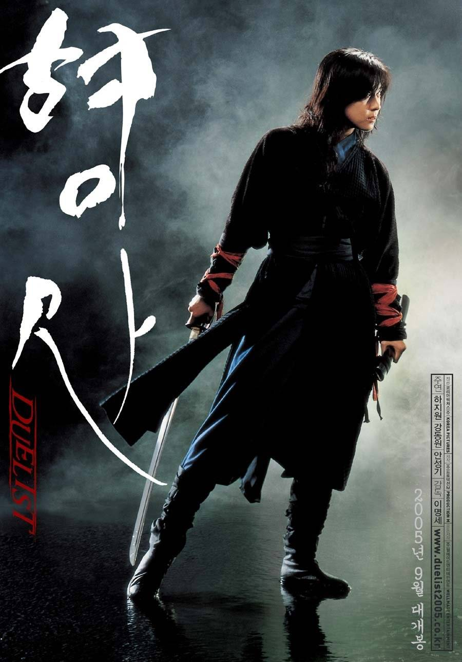 Duelist (형사) - Movie - Picture Gallery @ HanCinema :: The