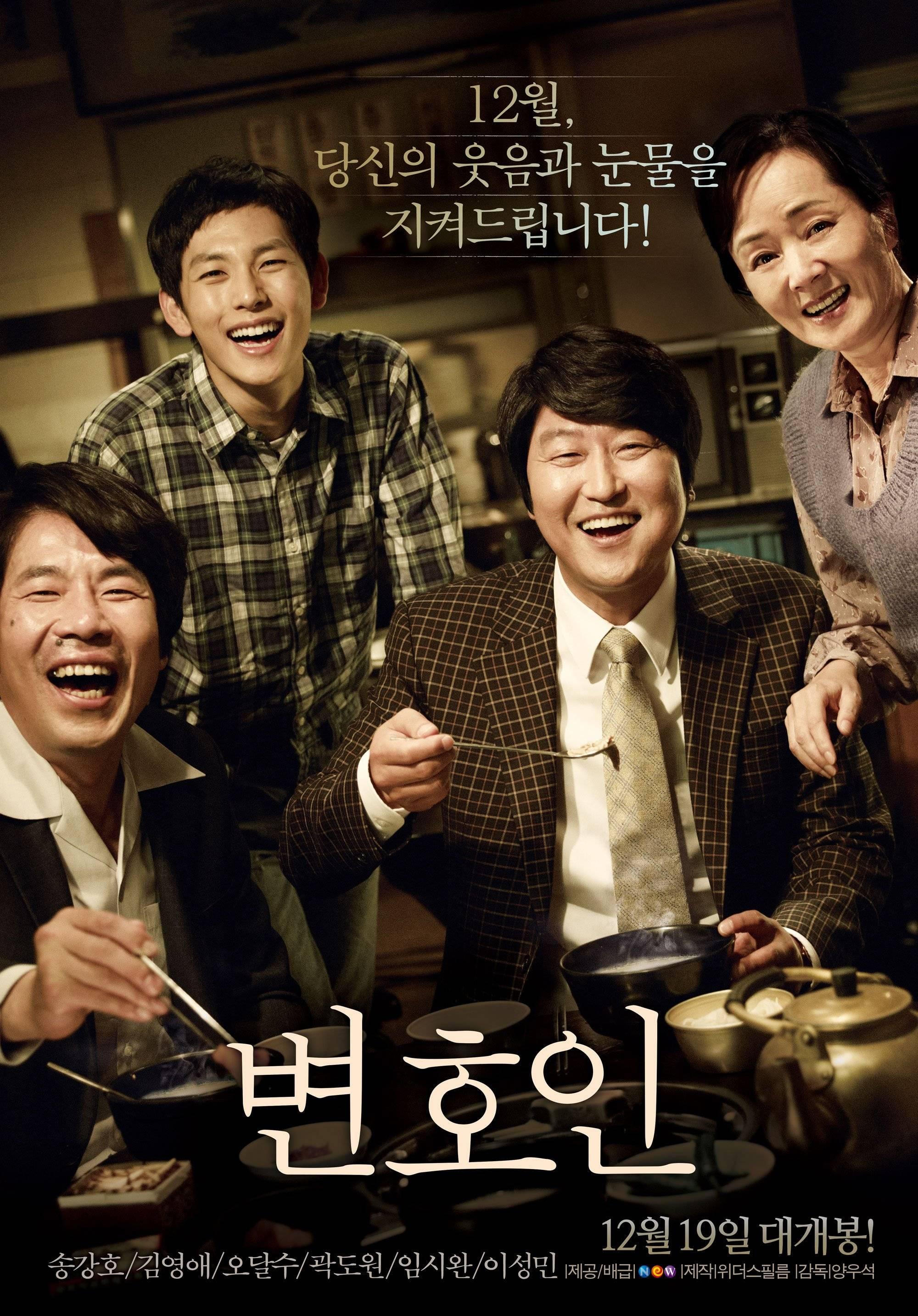 The Attorney 변호인 Korean Movie Picture Hancinema The Korean Movie And Drama Database