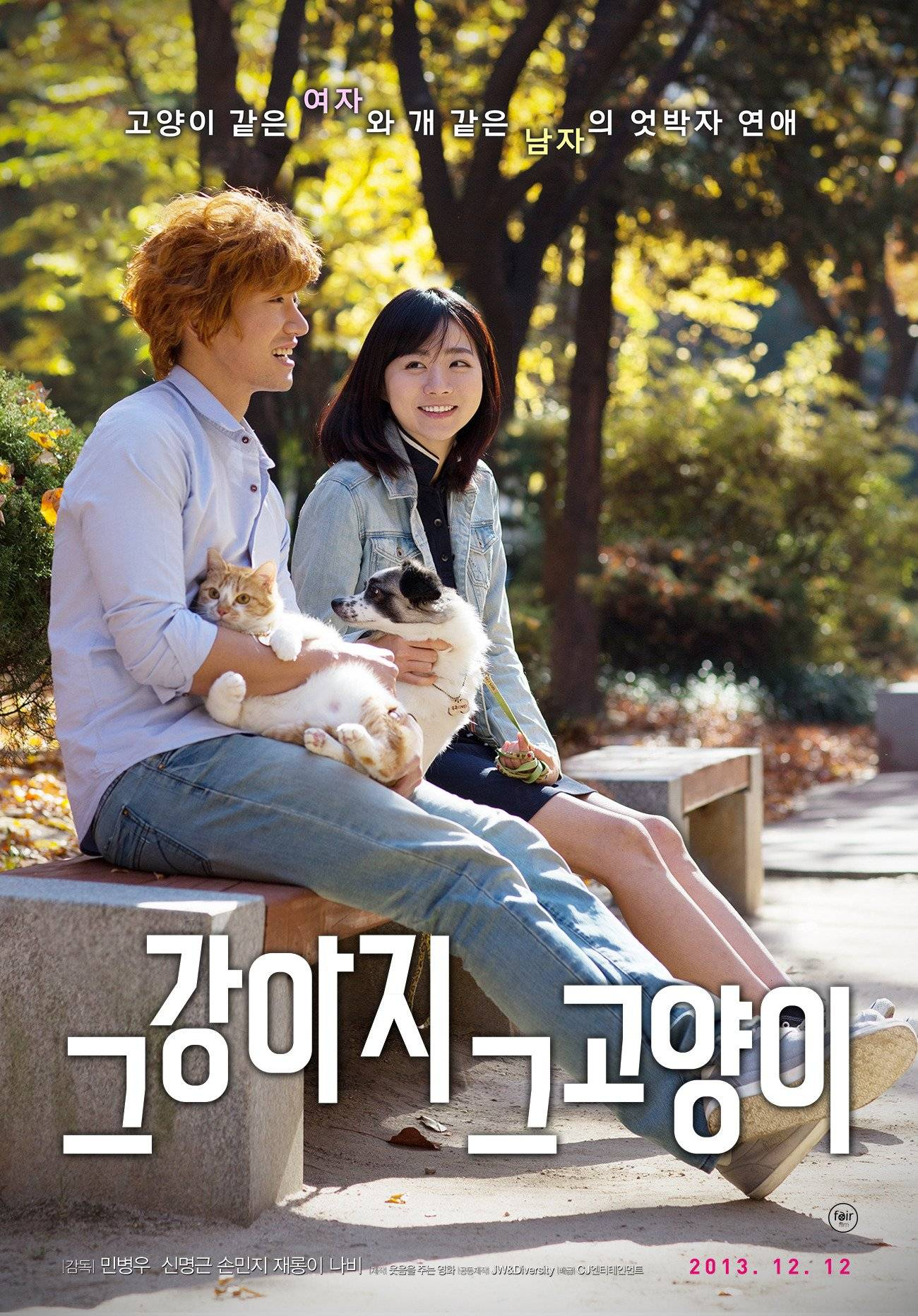 Movie cats and dogs hancinema the korean movie and drama