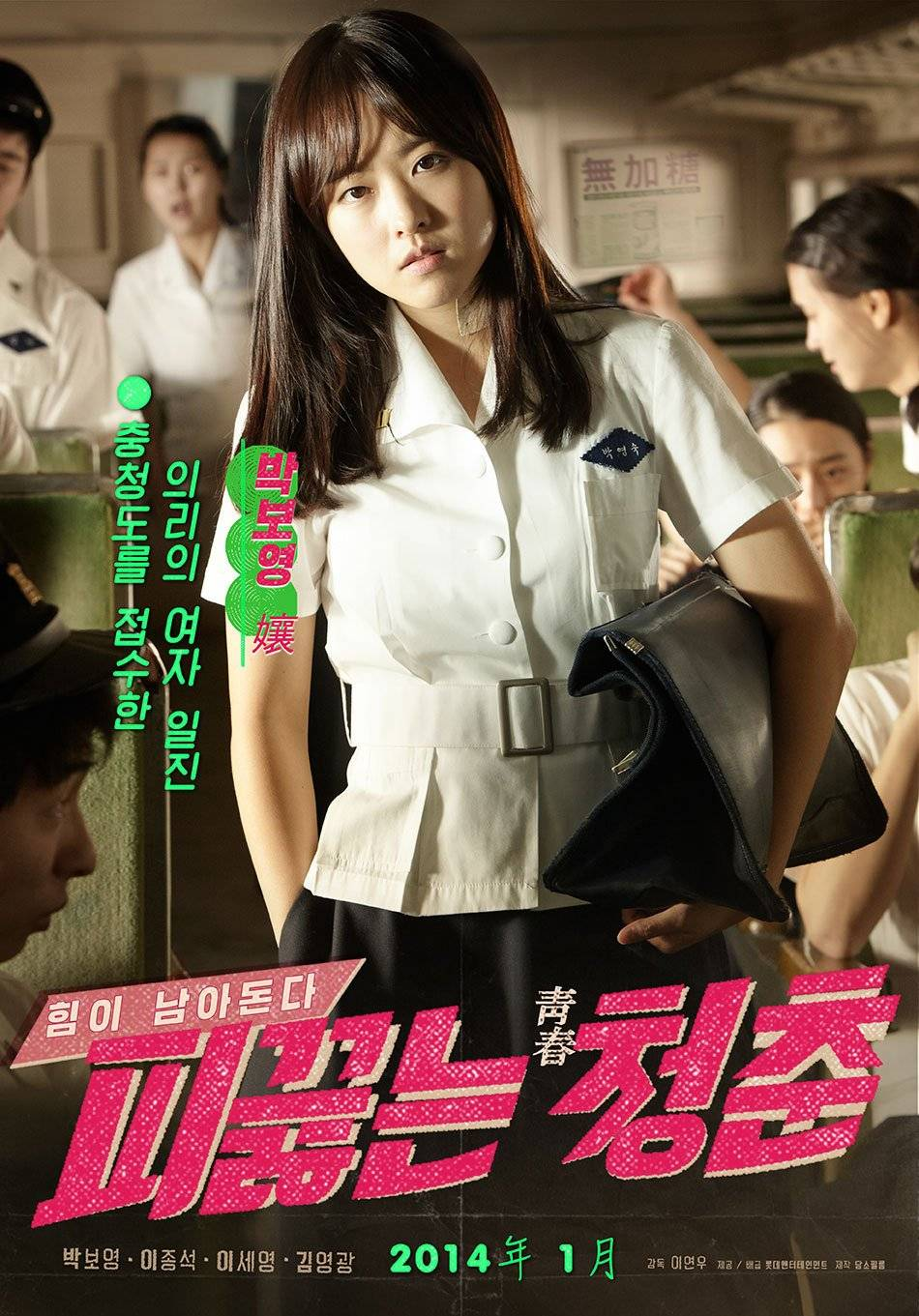 Hot Young Bloods (Korean Movie - 2013) - 피끓는 청춘