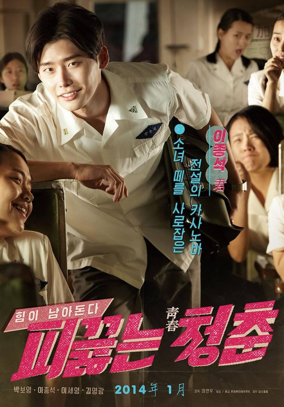 'Hot Young Bloods' coming soon @ HanCinema :: The Korean ...