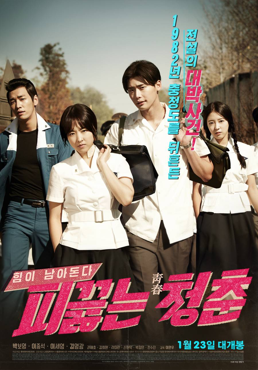 Korean Movie Blood