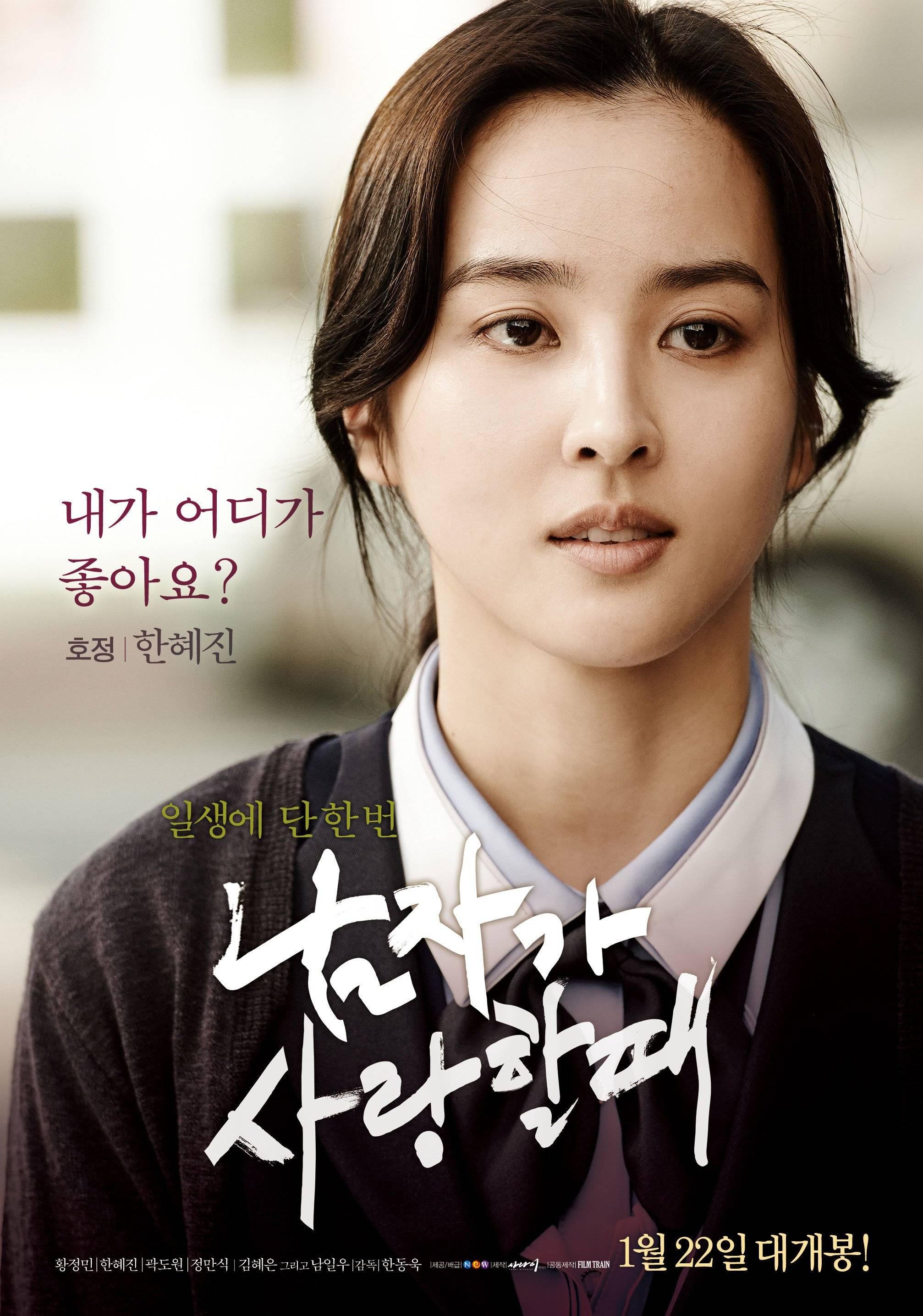 A Company Man Korean Movie Cast