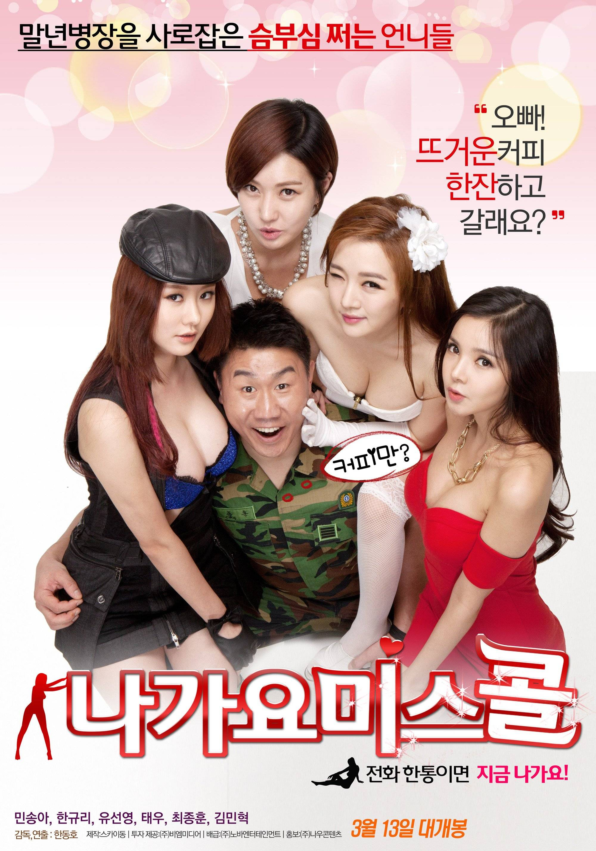 Image Result For When Love Is Coming Korean Drama