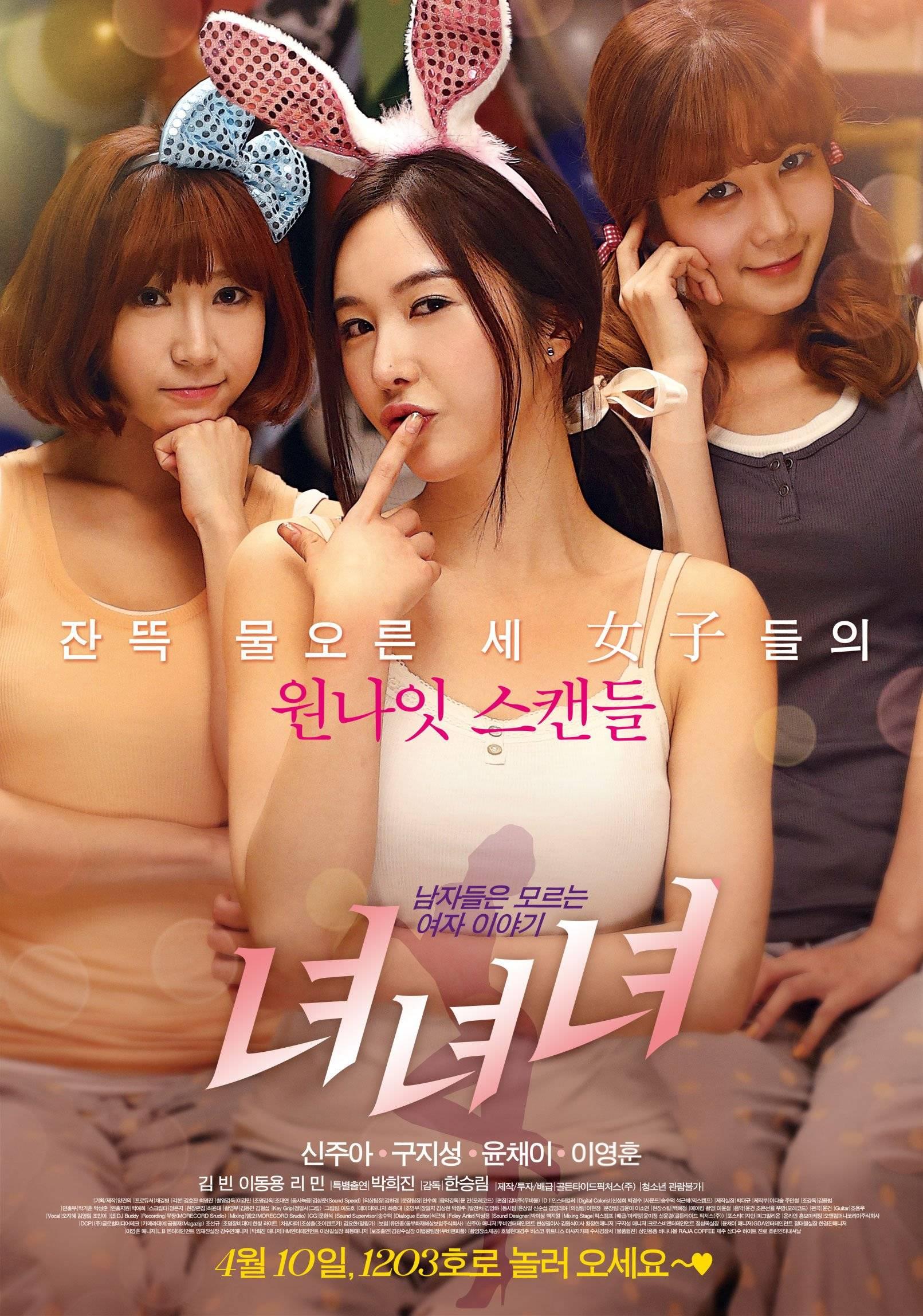 Free korean adult movie