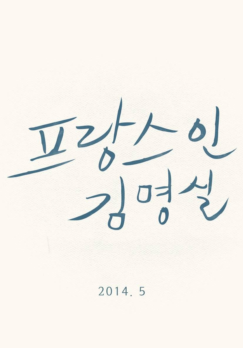 upcoming korean documentary