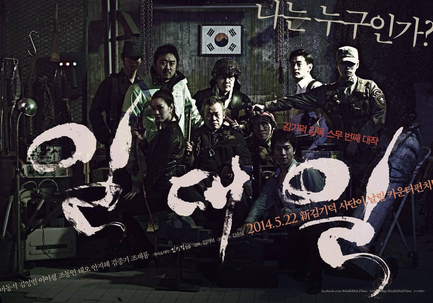 video added new trailer and poster for the korean movie