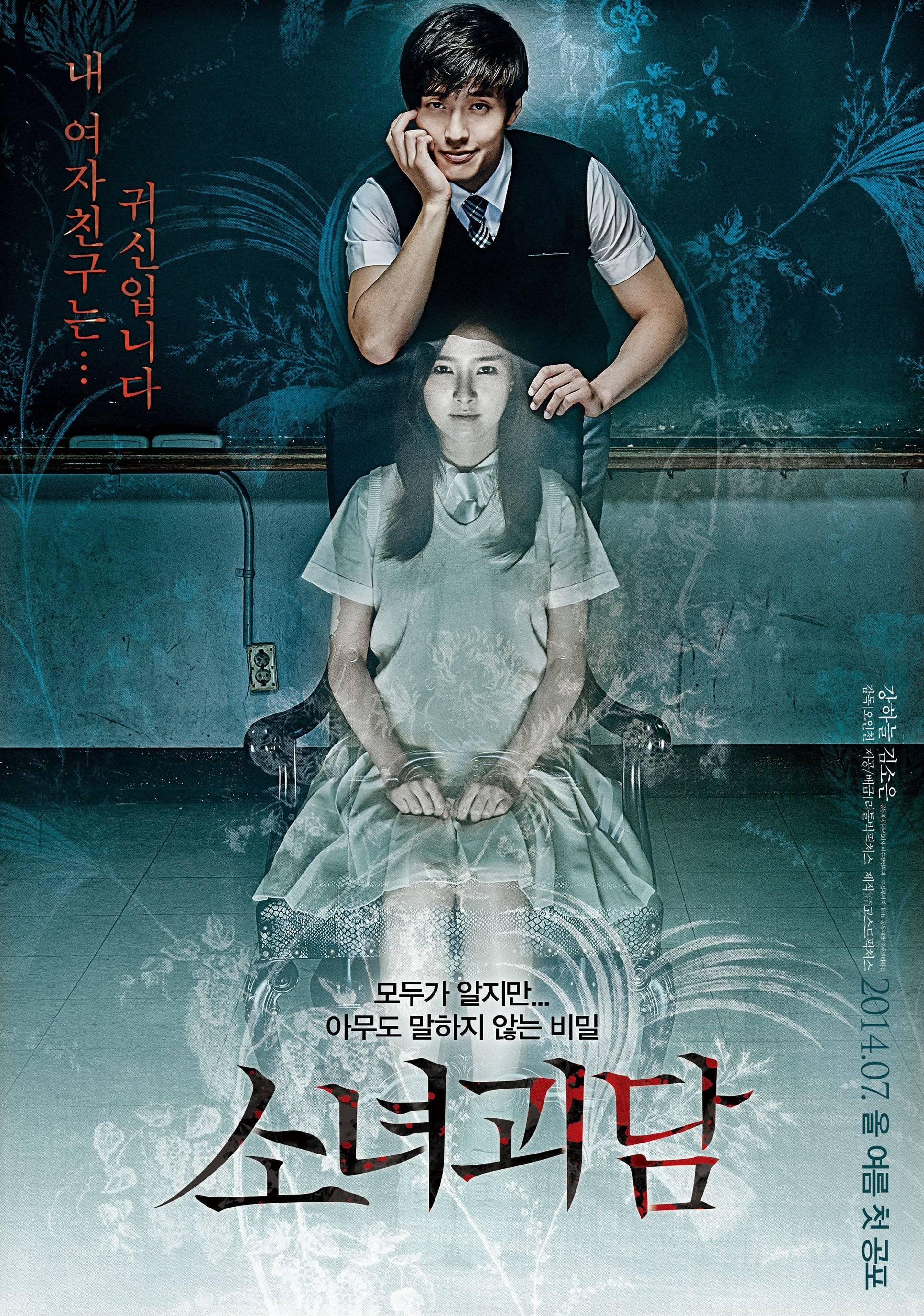 فيلم الرعب الكوري  Mourning Grave 2014 مترجم أونلاين
