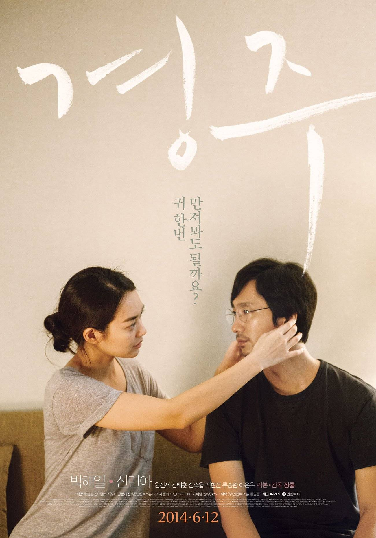 Gyeongju (Korean Movie - 2014) - 경주 @ HanCinema :: The Korean ...