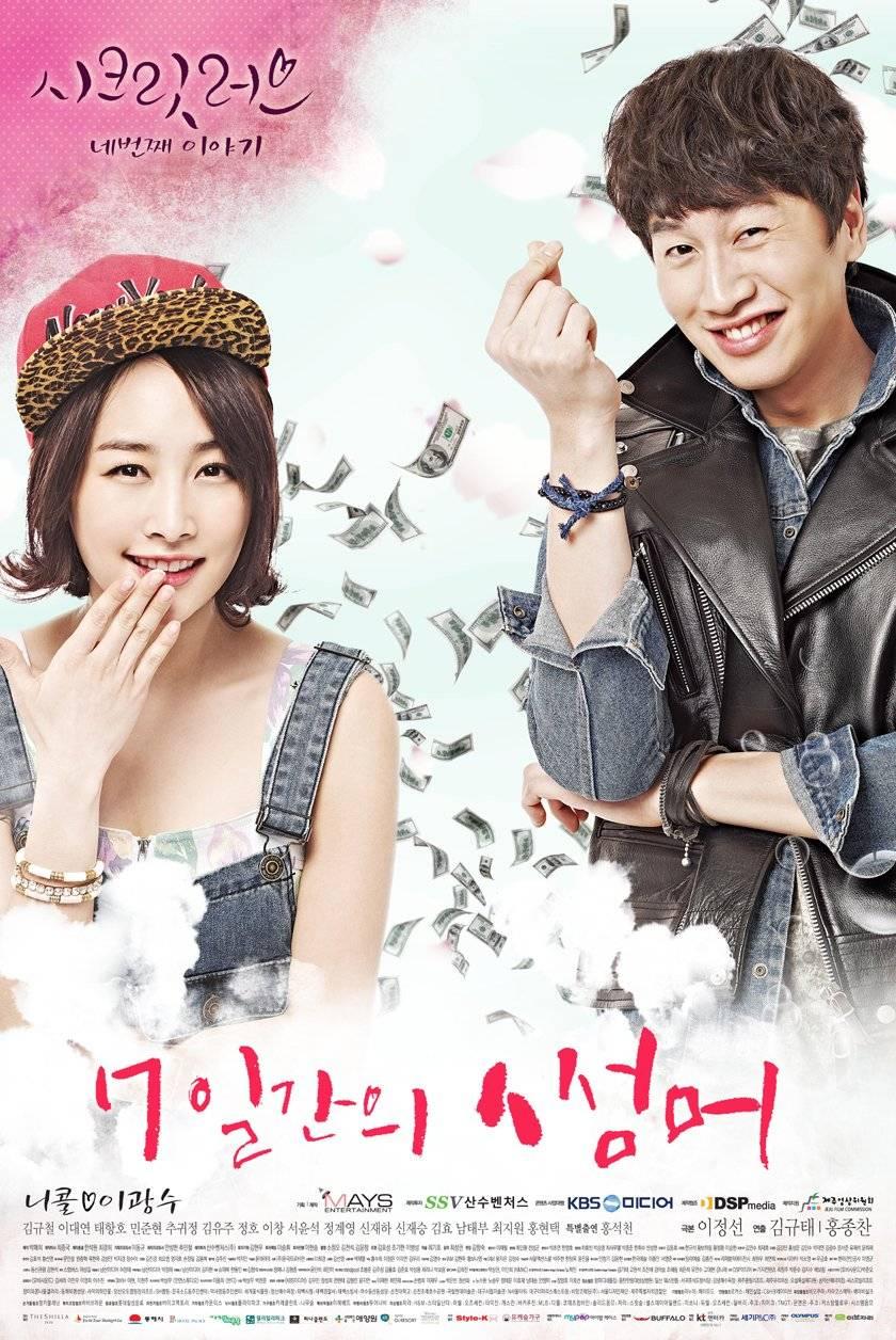 Summer days korean drama online - Bride for rent kim chiu movie