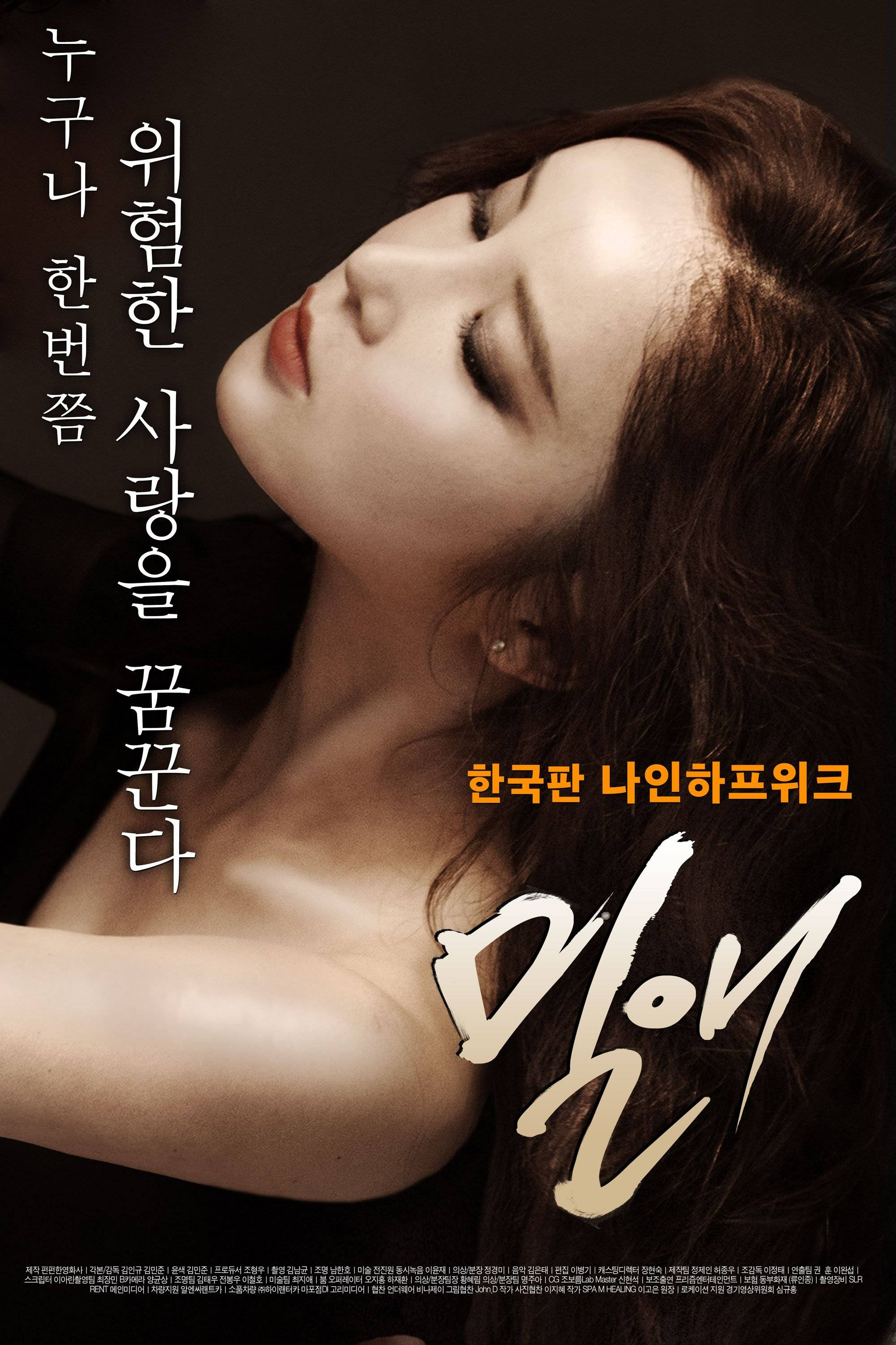 Erotic movie watch online