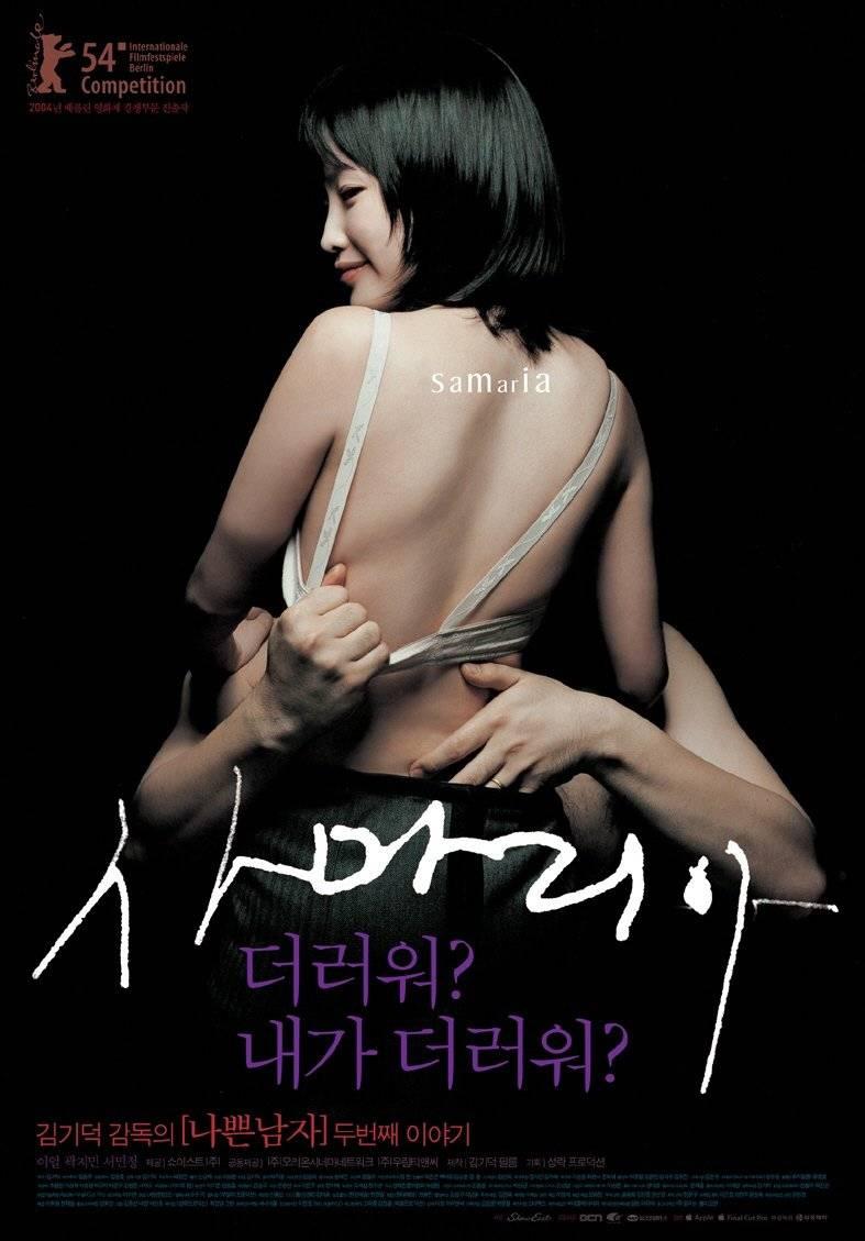 Samaria (Korean Movie - 2003) - uc0acub9c8ub9acuc544 @ HanCinema :: The ...