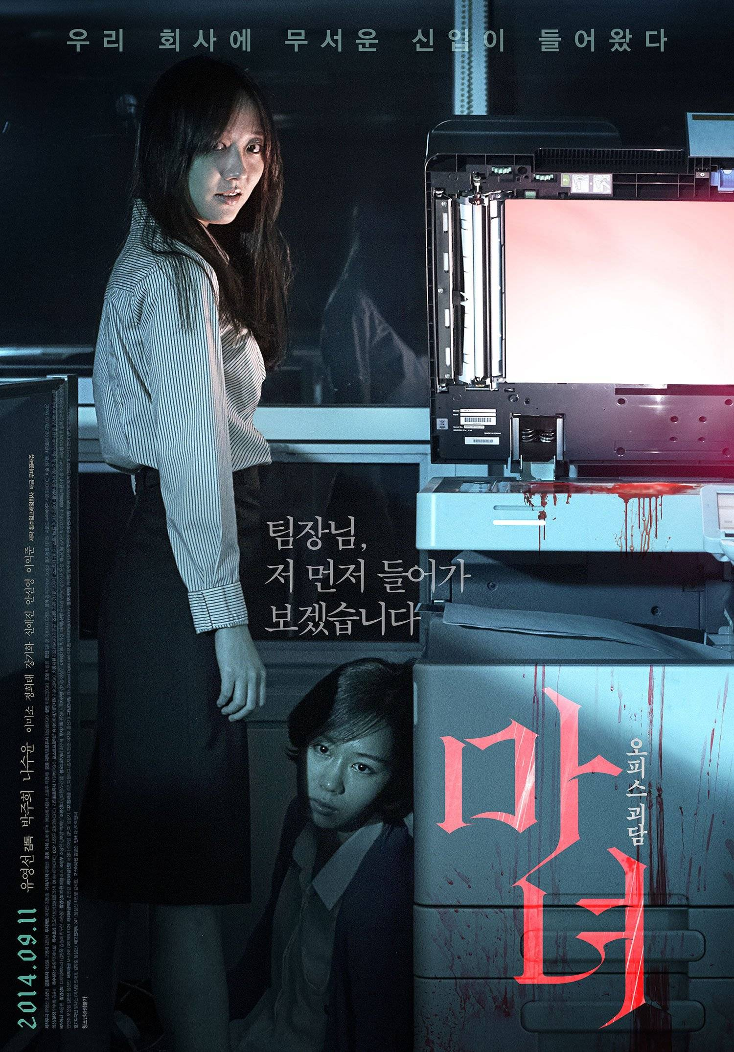 Video Added Official Trailer And New Poster For The Korean Movie