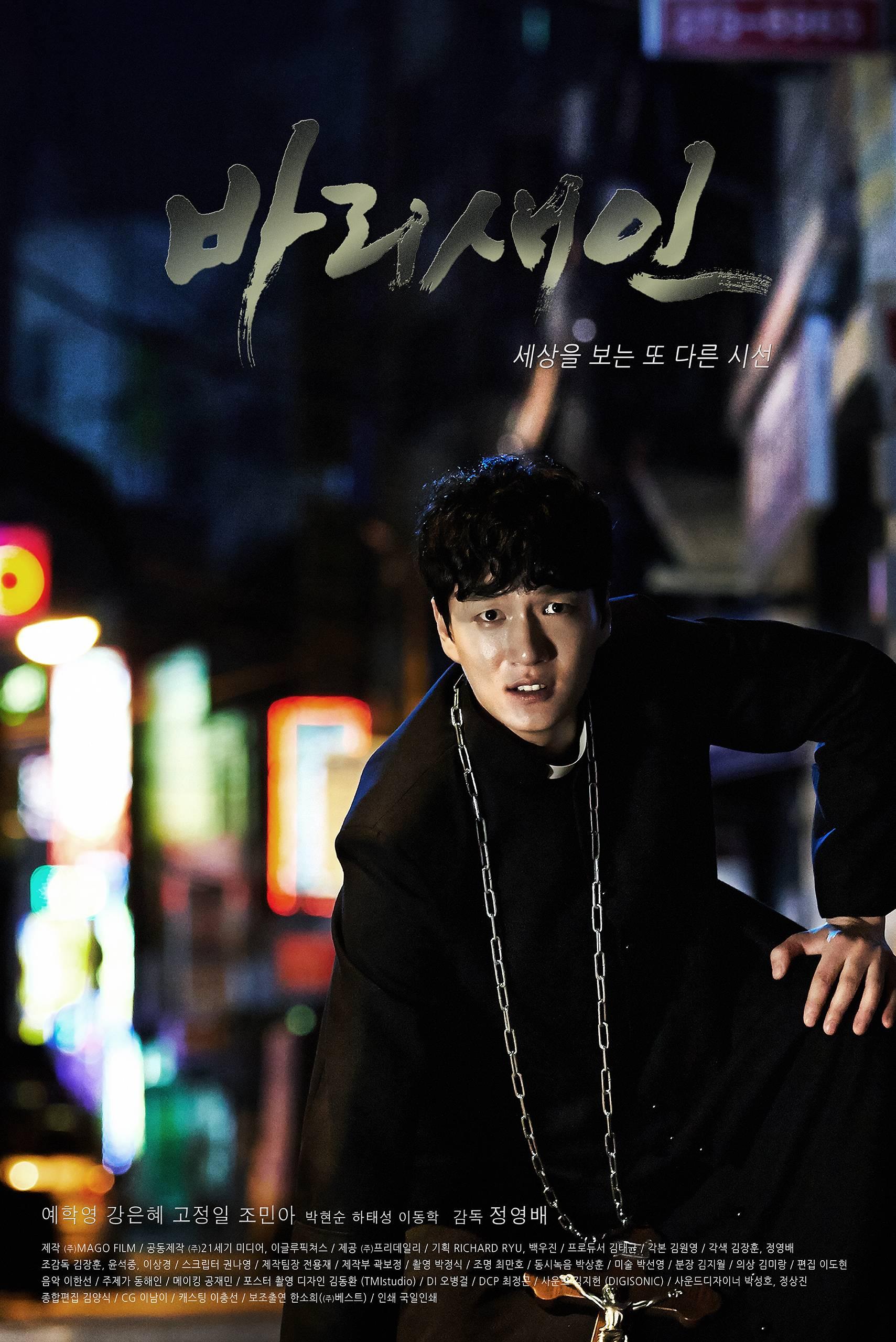 A Pharisee (Korean Movie - 2014) - 바리새인 @ HanCinema :: The ...