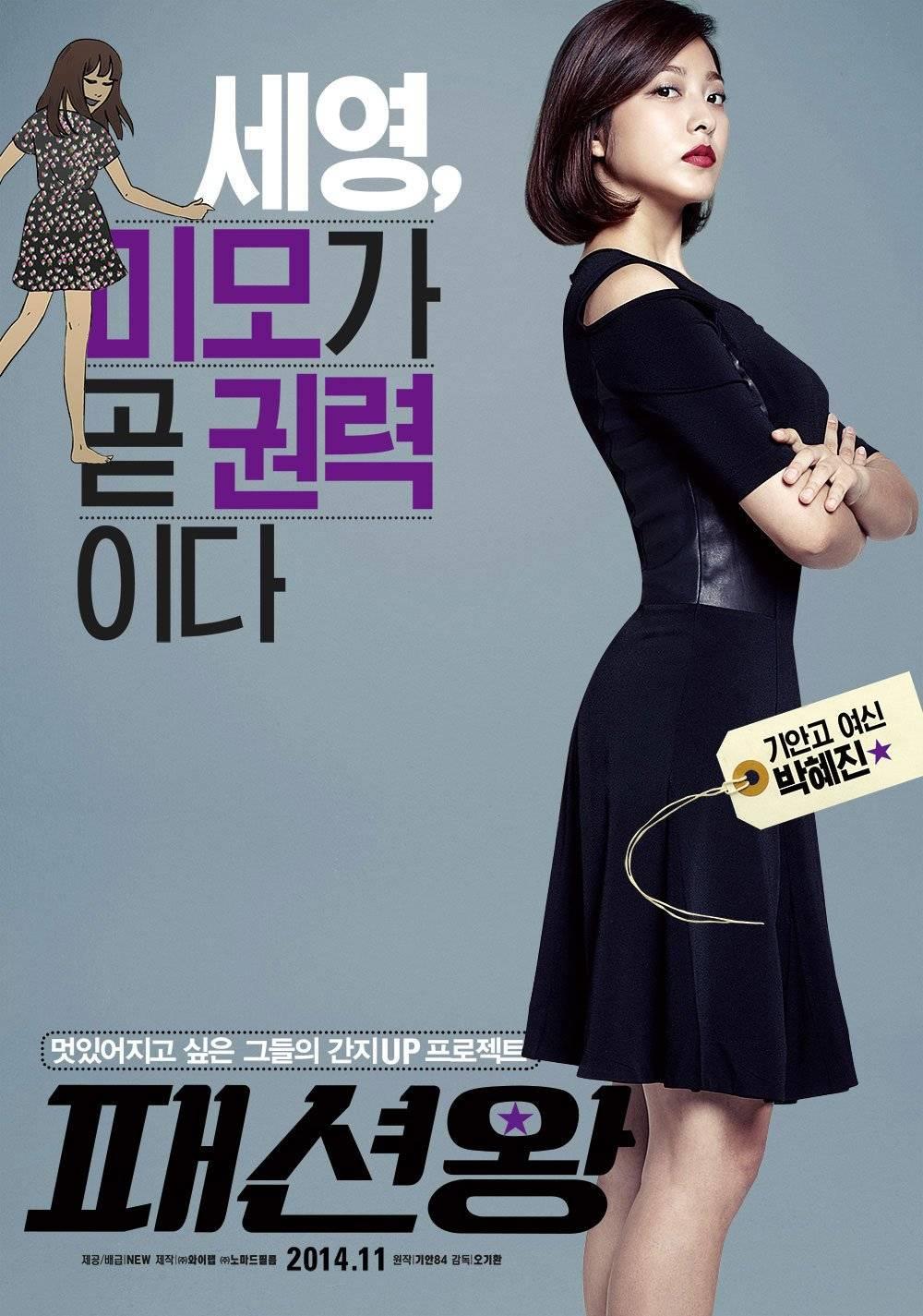 Movie Cast (Korean Movie