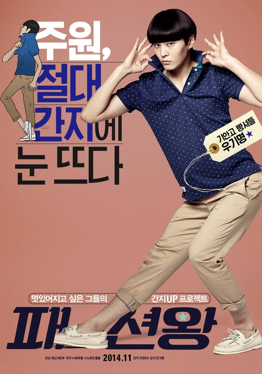 free, movie, download 2014, ryemovies, ganool, Fashion King (패션왕) 2014, film comedy korea, subtitle indonesia, Won Joo, Jae-Hyeon Ahn, Sulli Choi