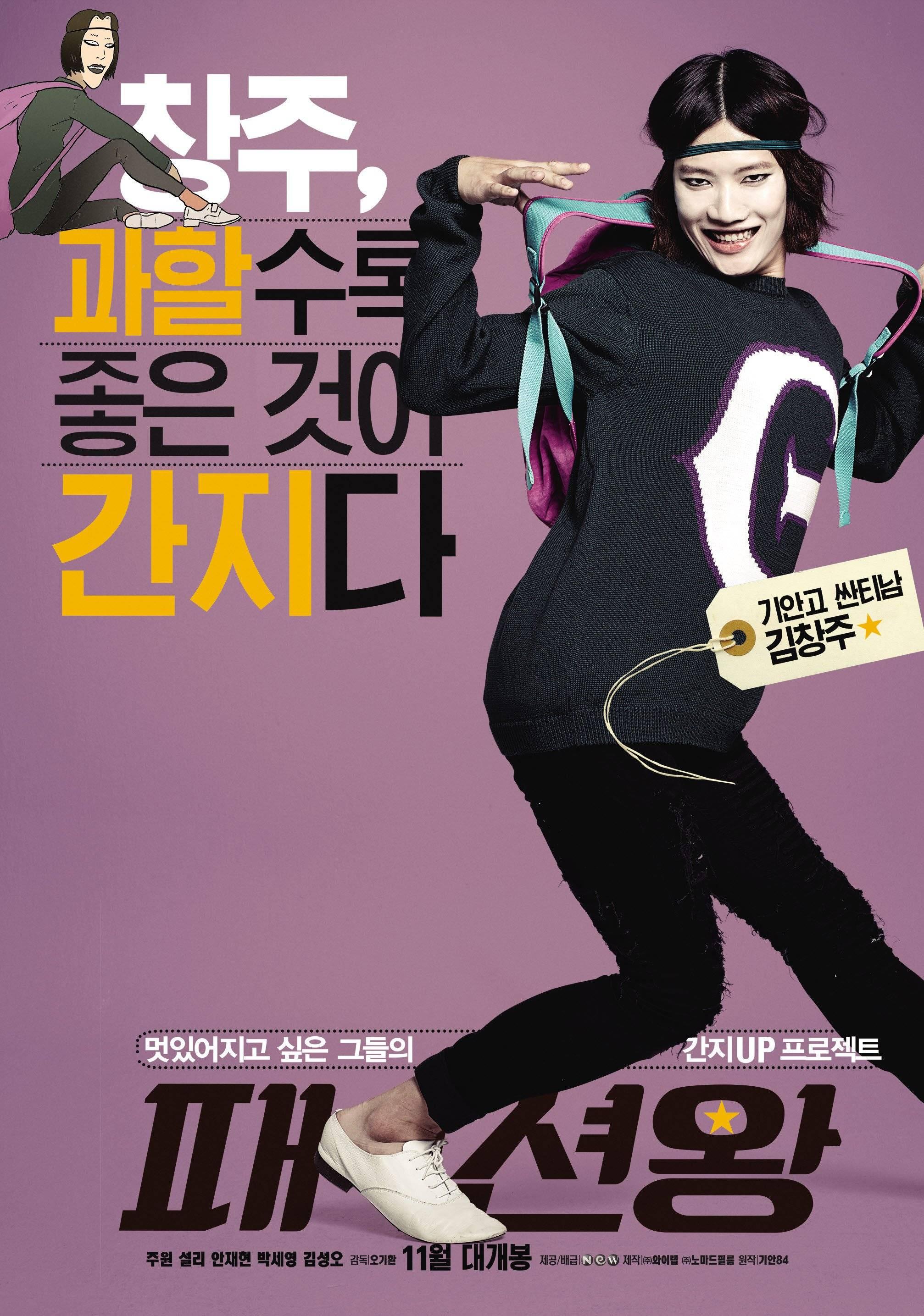 Movie (Korean Movie
