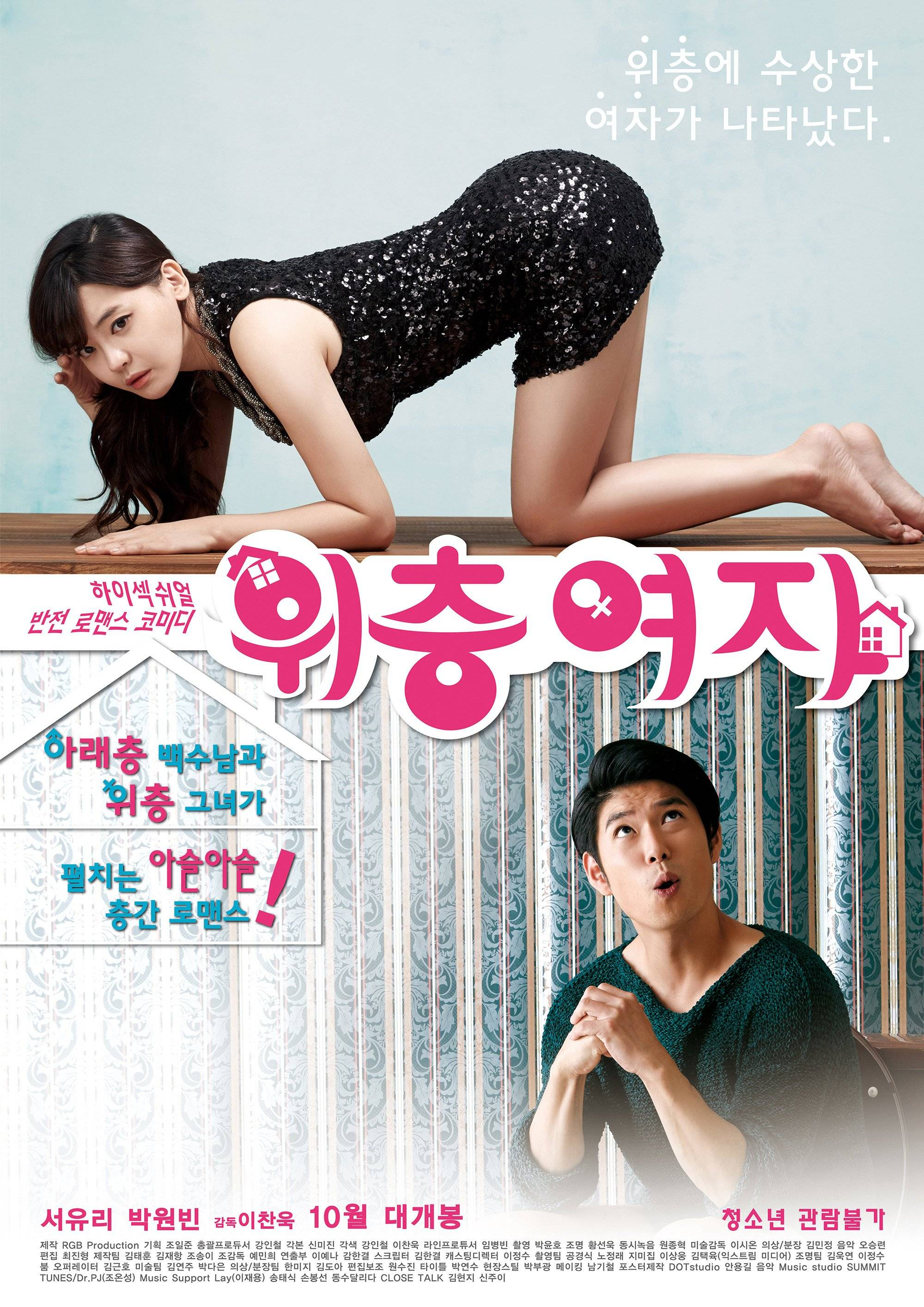 free, movie download, 2015, ryemovies, ganool, film korea update, The Woman Upstairs 2014 위층여자, film semi 18+, Yuri Seo, Park Won-bin, Kim Yoon-jeon, Khan Mohammad Asaduzzman
