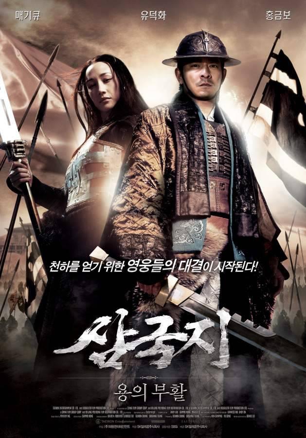 Three Kingdoms: Resurrection Of The Dragon (삼국지 : 용의부활 ...