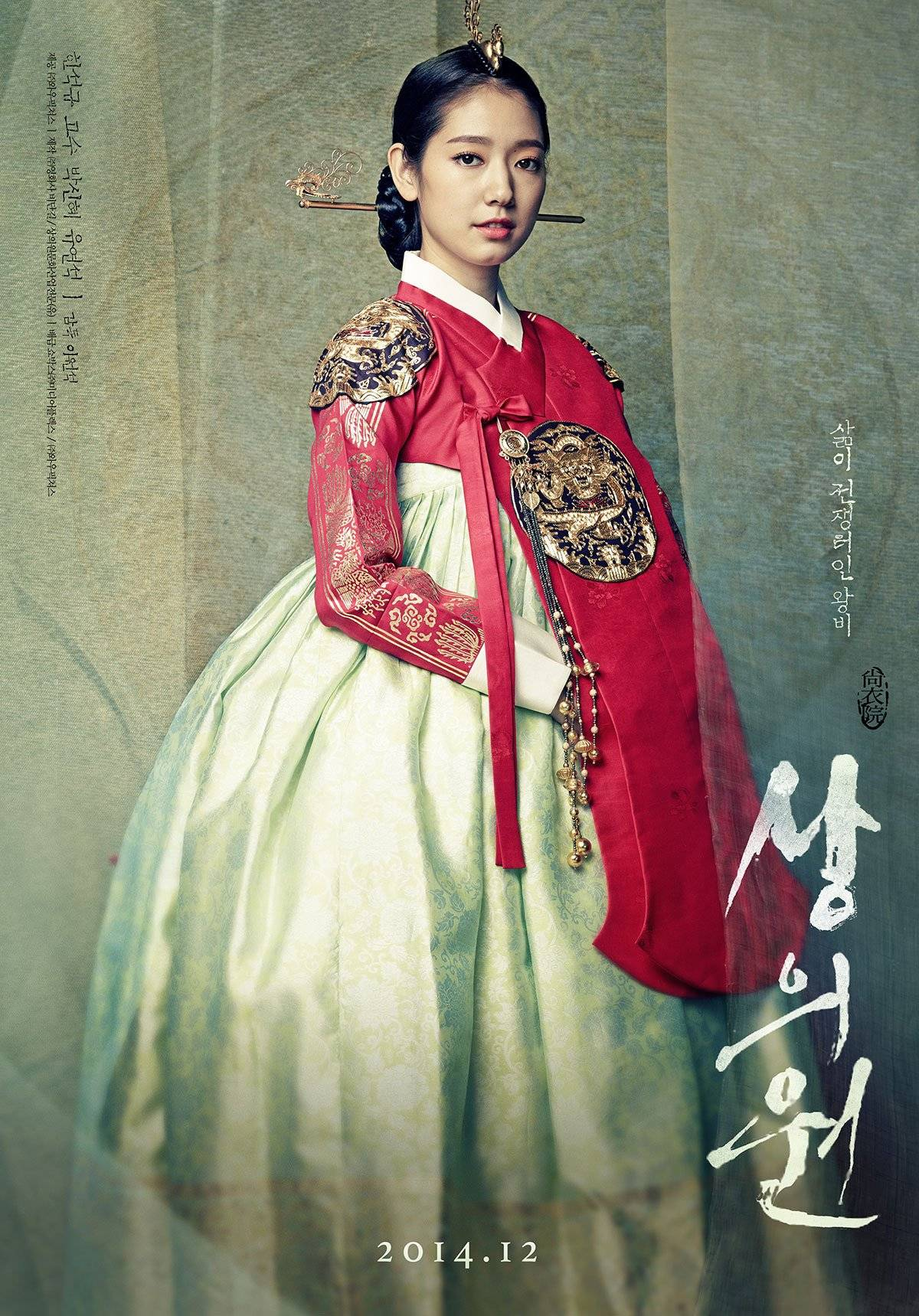 The Royal Tailor Korean Movie 2014 Hancinema The Korean Movie And Drama Database