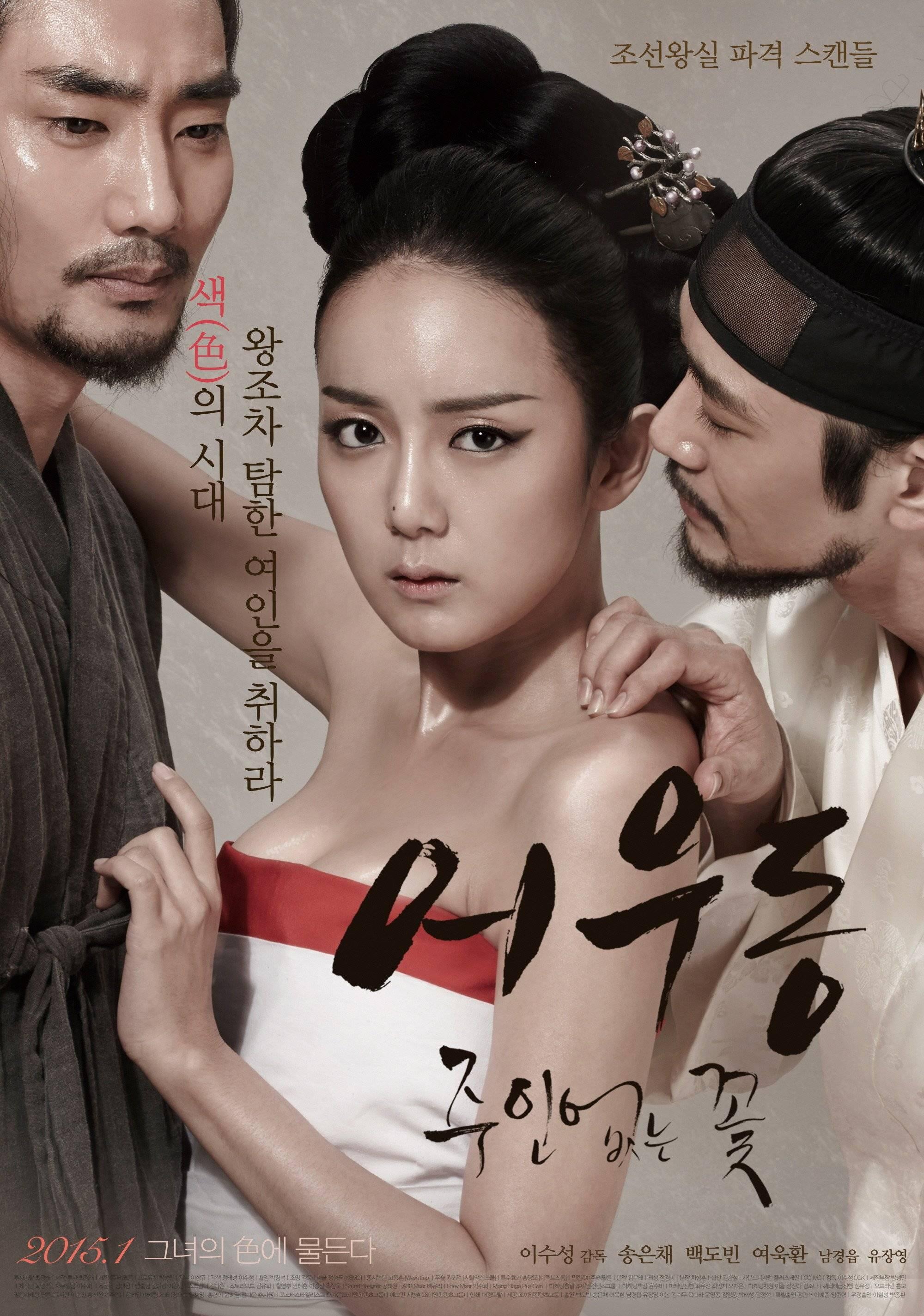 Lost Flower Eo Woo Dong Cast Korean Movie 2014