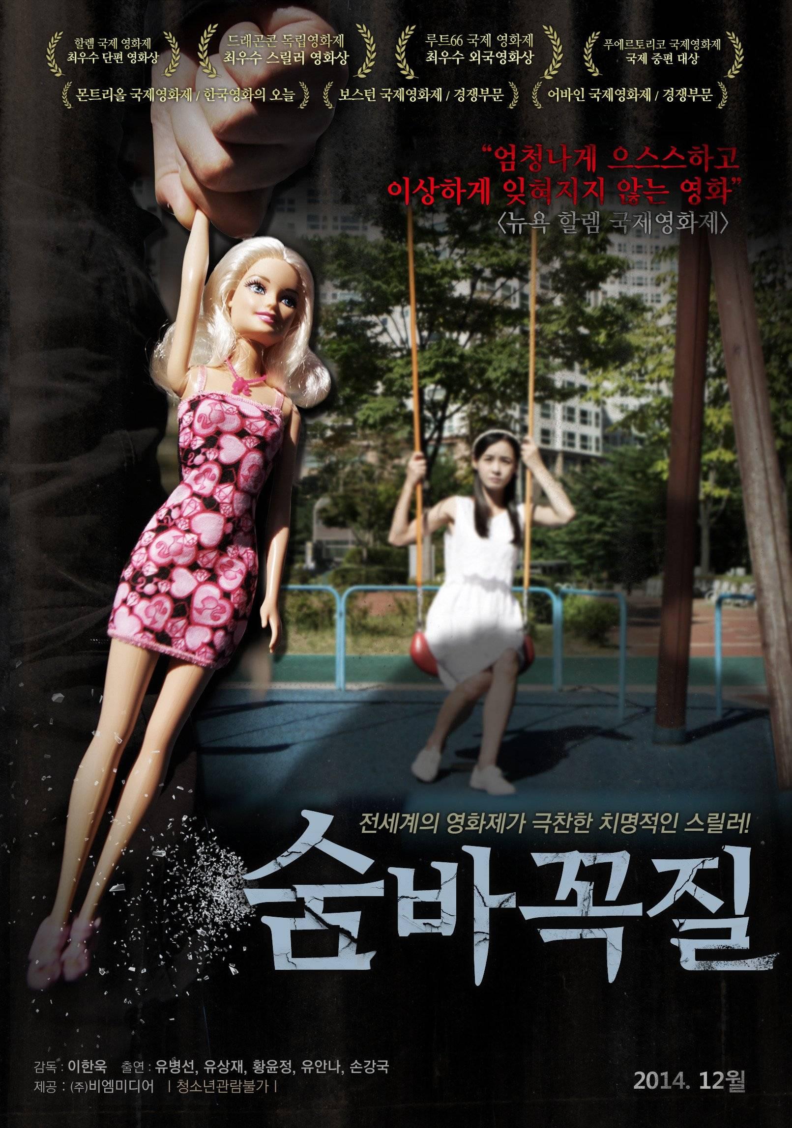 Hide And Seek Movie Korean