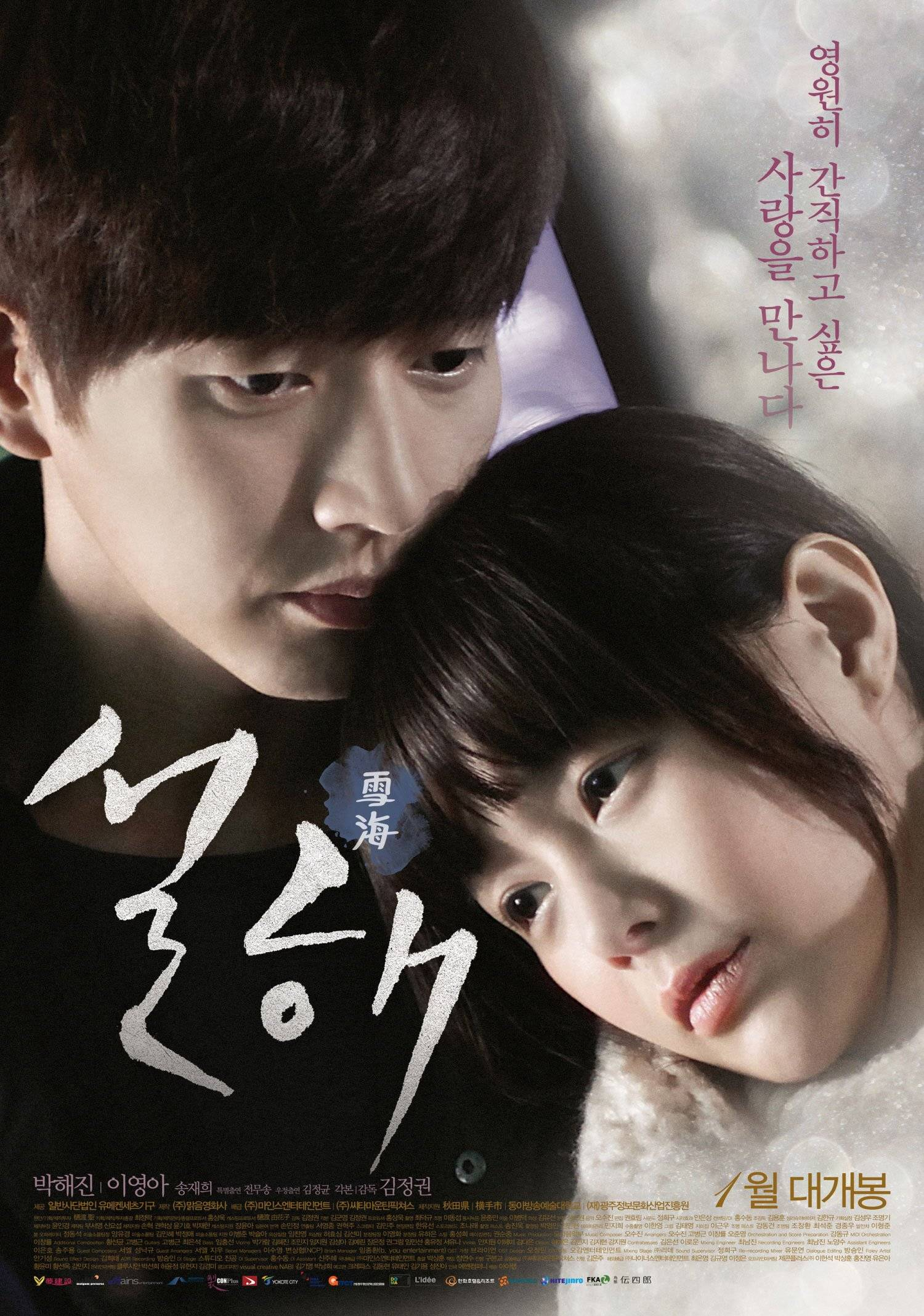 [Video] Adult rated trailer released for the Korean movie Madam @ HanCinema :: The