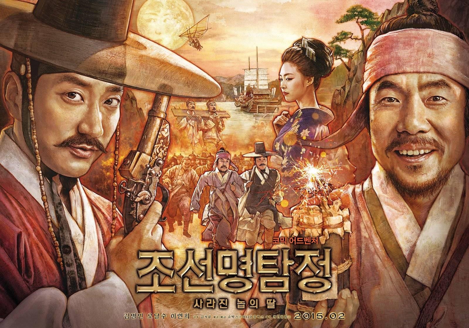 دانلود فیلم کره ای کارآگاه کا راز جزیره گمشده